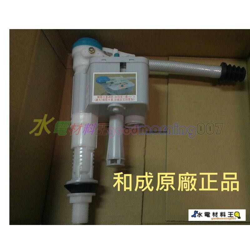 ☆水電材料王☆和成原廠HCG阿爾卑斯ALPS 單體馬桶水箱零件進水器CF9650N-BK 9654 9650