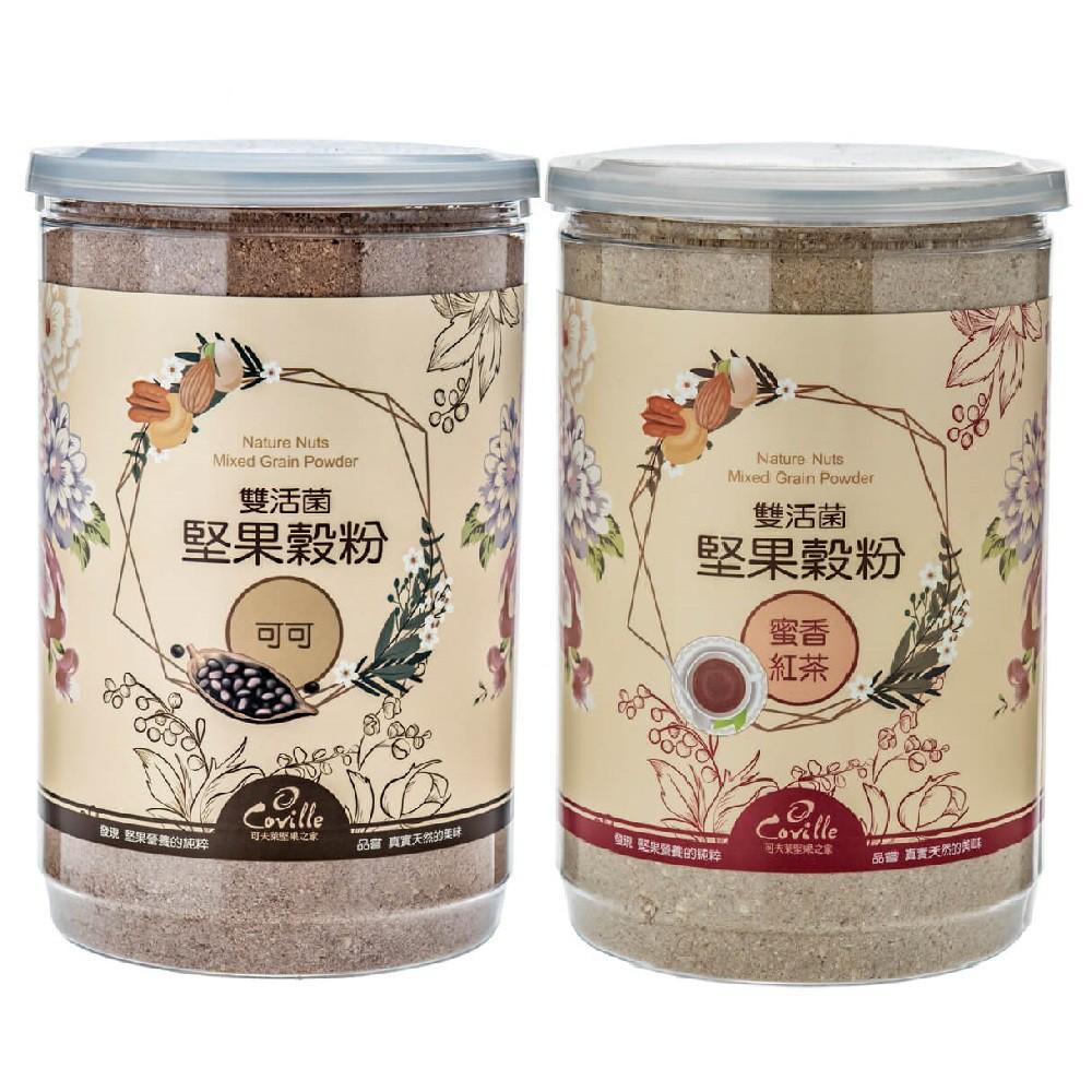 可夫萊堅果之家 雙活菌堅果穀粉-可可粉550g+雙活菌堅果穀粉-蜜香紅茶550g  廠商直送 大樹
