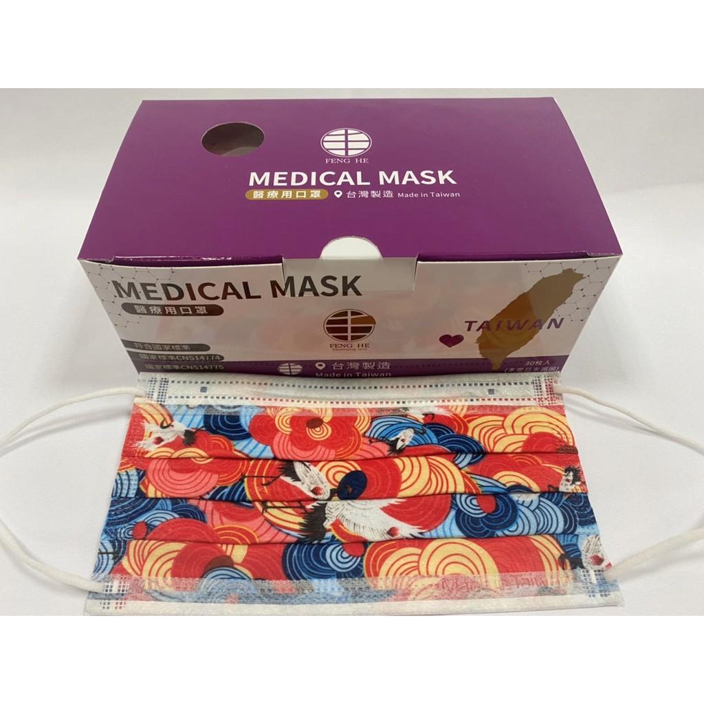 【成人】、現貨、雙鋼印、附發票,丰荷/荷康醫療口罩1盒裝(30入)、1袋(10入),仙鶴拜年-丹頂仙鶴