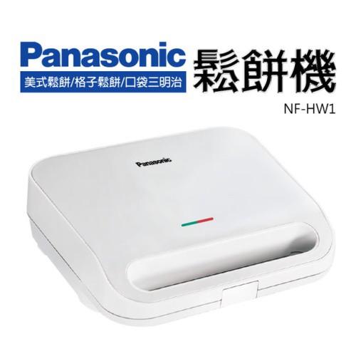 #贈精美食譜【Panasonic國際牌】3種烤盤多功能鬆餅機 , NF-HW1~可店到店!!~免運!!