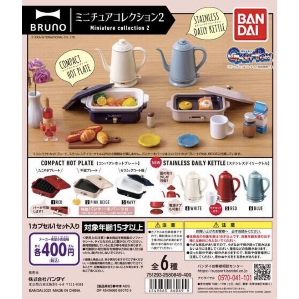 『現貨』 BRUNO迷你模型P2  BANDAI 扭蛋 轉蛋 廚具 模型