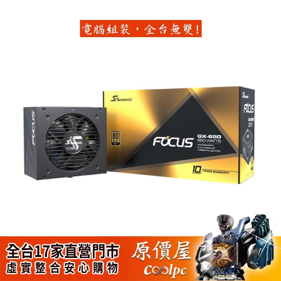 SeaSonic海韻 FOCUS GX650 (650W)雙8/金牌/全模組/10年保固/電源/原價屋