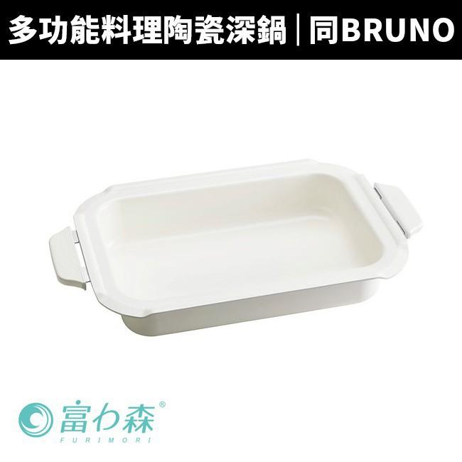 【麗家】【FURIMORI 富力森】陶瓷塗層燉煮鍋 白色深鍋 烤盤 燉鍋 同BR