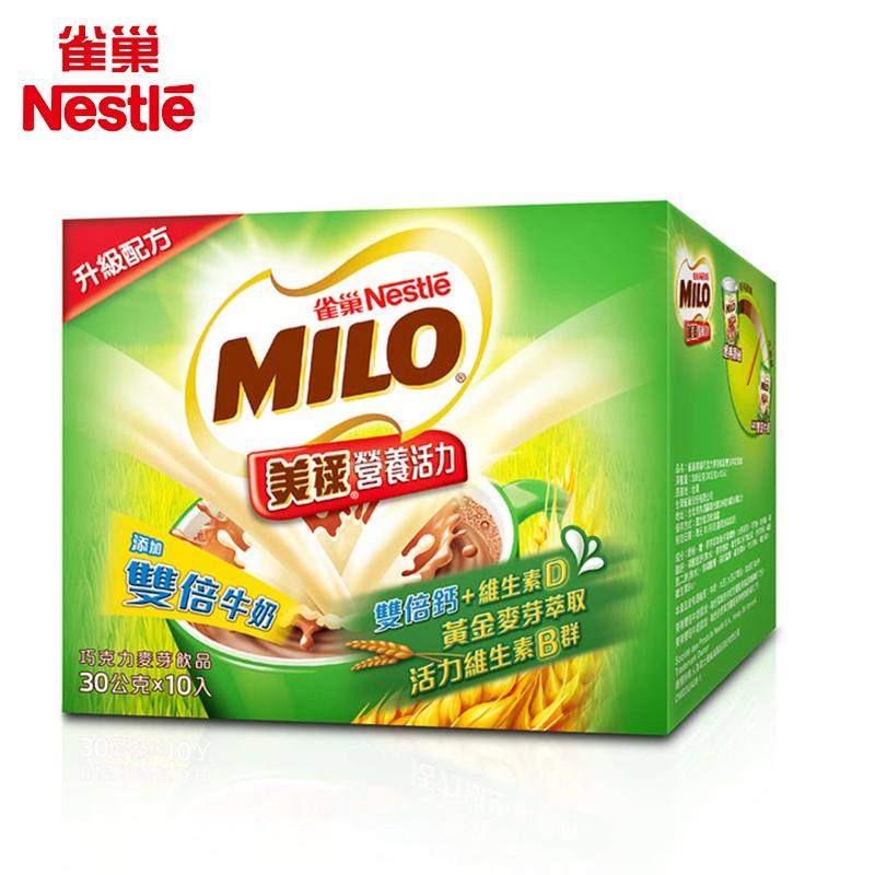 雀巢 美祿三合一雙倍牛奶盒裝30g