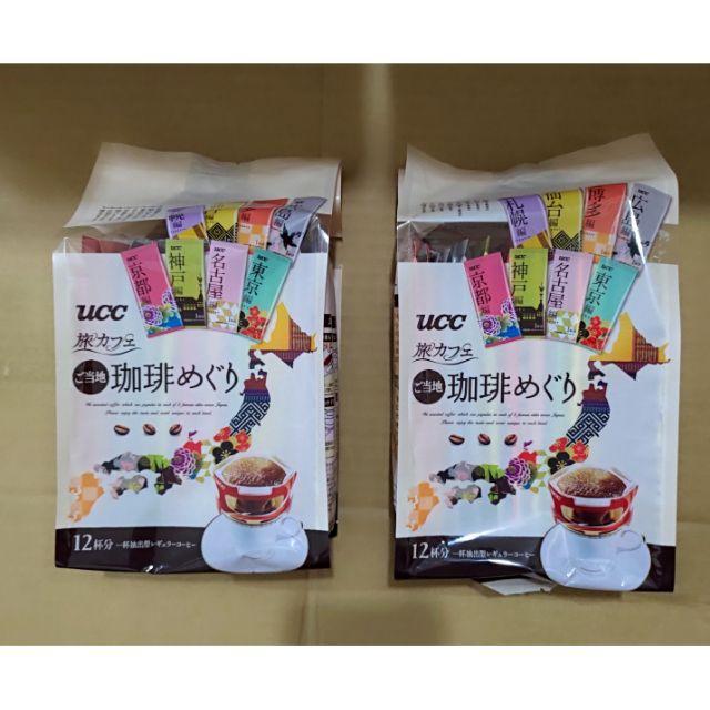 現貨-日本UCC旅咖啡-濾泡式黑咖啡綜合口味咖啡包  (1大包內有12小包)