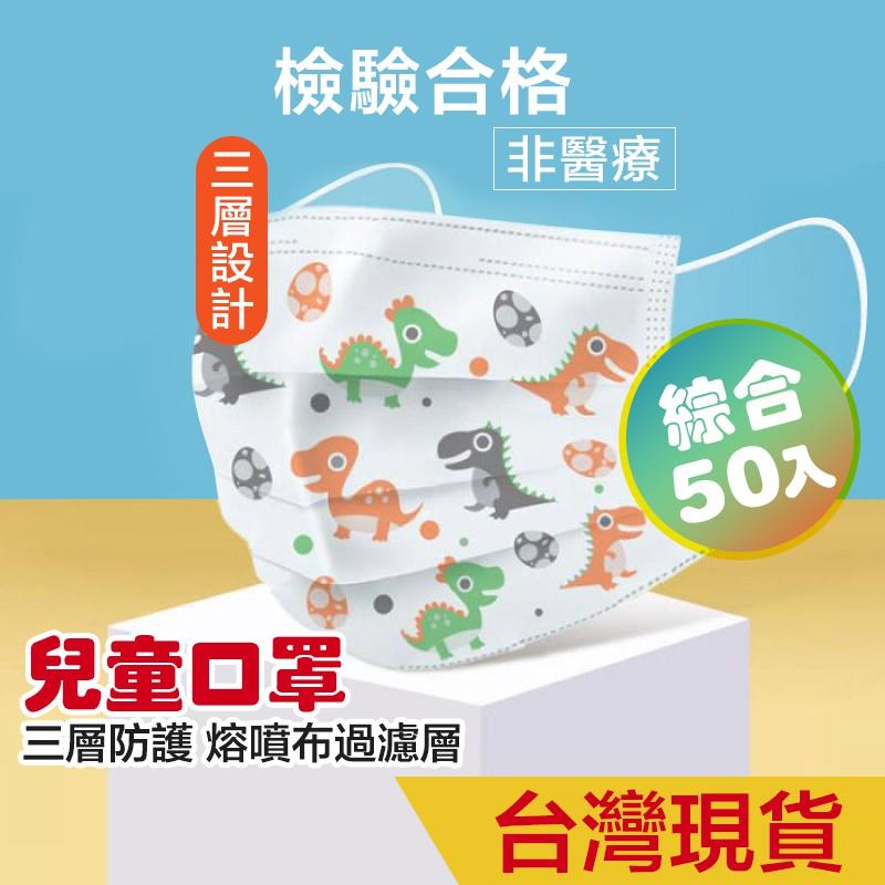 👍台灣出貨 兒童平面口罩 合格口罩 一次性口罩 幼童口罩 小朋友口罩 兒童卡通口罩 拋棄式口罩 盒裝口罩 平面口罩
