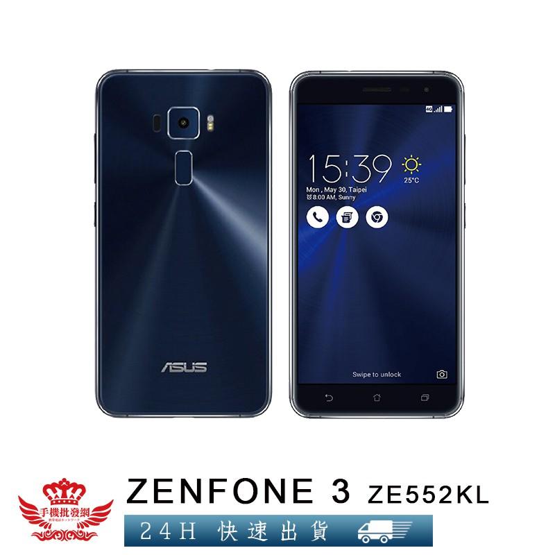 ASUS ZenFone 3 ZE552KL【手機批發網】 5.5吋螢幕《 4GB /64福利品》 刷卡分期零利率