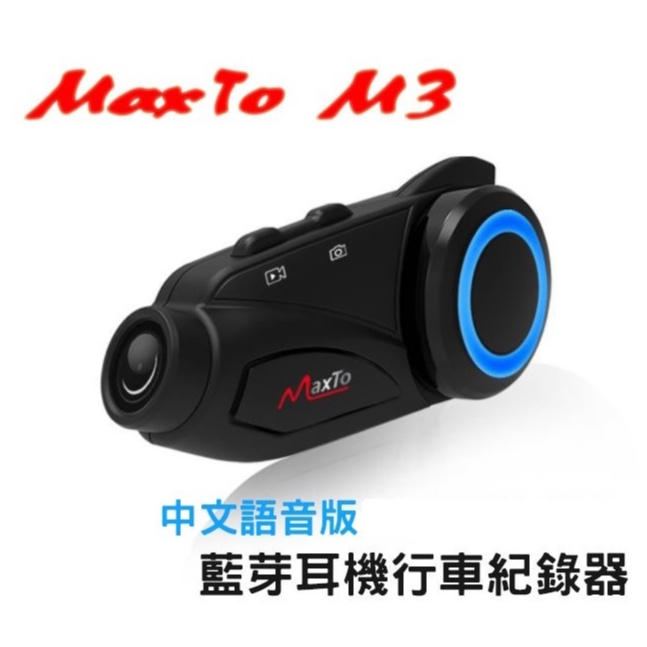 Maxto M3 機車行車記錄器 安全帽通話對講耳機 外送員機車族必備!!