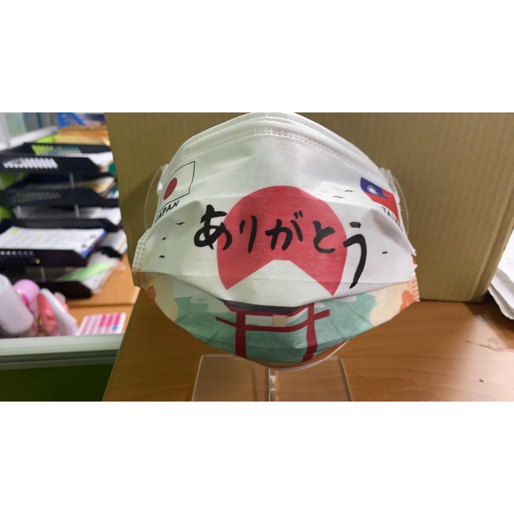 上好-台日富士山醫療口罩30入/盒