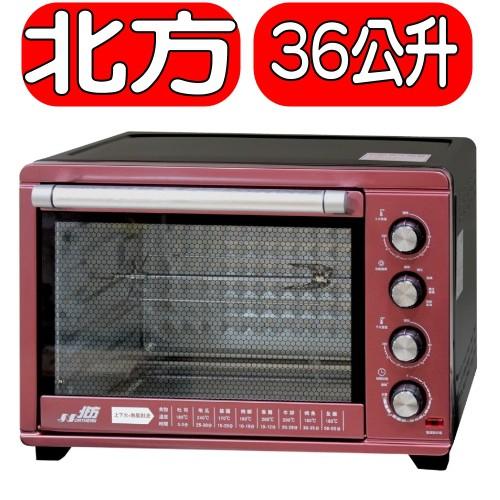 《可議價》北方【PF536】36L雙溫控旋風電烤箱