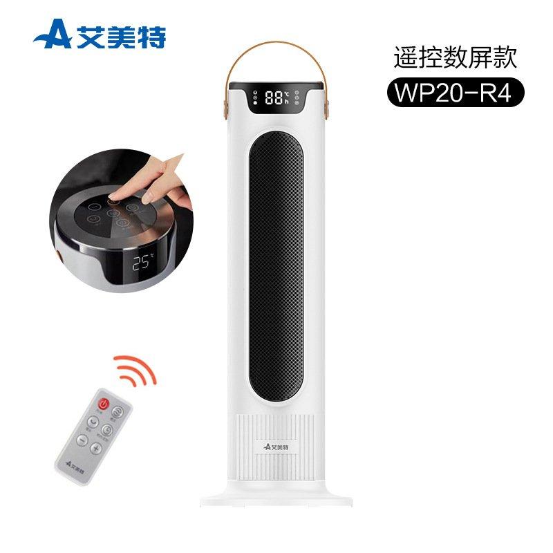 艾美特取暖器暖風機塔式電暖器WP20-R4
