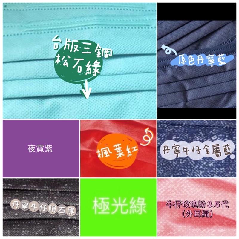 萊潔 口罩 夜櫻紅/楓葉紅/丹寧藍/蜜粉黃/牛仔玫瑰粉/金屬藍/極光綠/夜霓紫/蜜粉橘/蜜粉黃/粉豹紋 3入