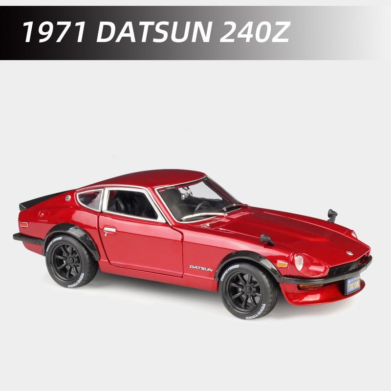 逍遥阁】1971 DATSUN 240Z 仿真合金1:18復古跑車模型成人收藏擺件禮品