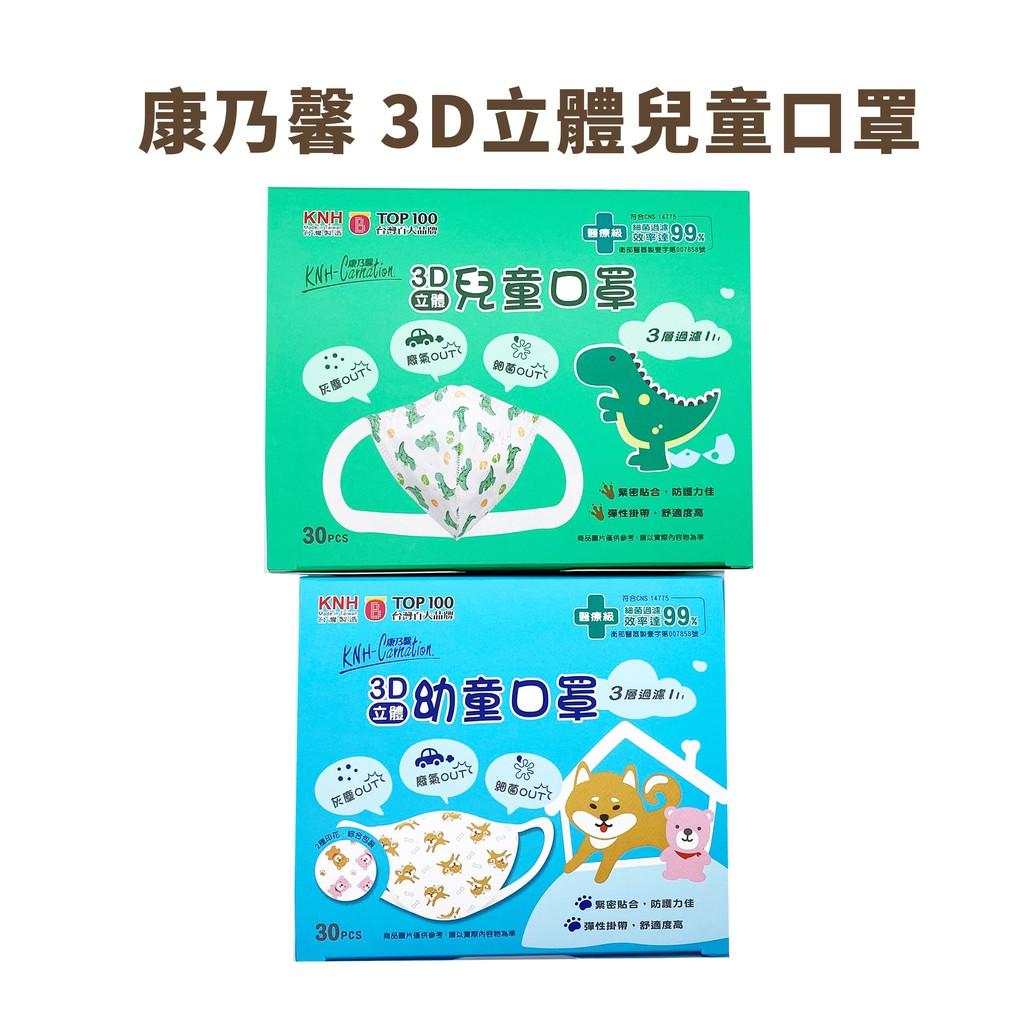 康乃馨 台灣製 3D立體幼童/兒童口罩 恐龍 柴犬 30入 現貨