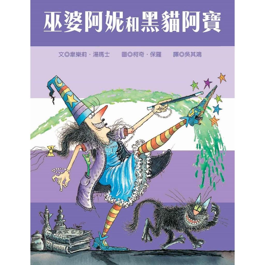 *小愛愛童書*【全新青林精裝繪本】巫婆阿妮和黑貓阿寶(適4-12歲)