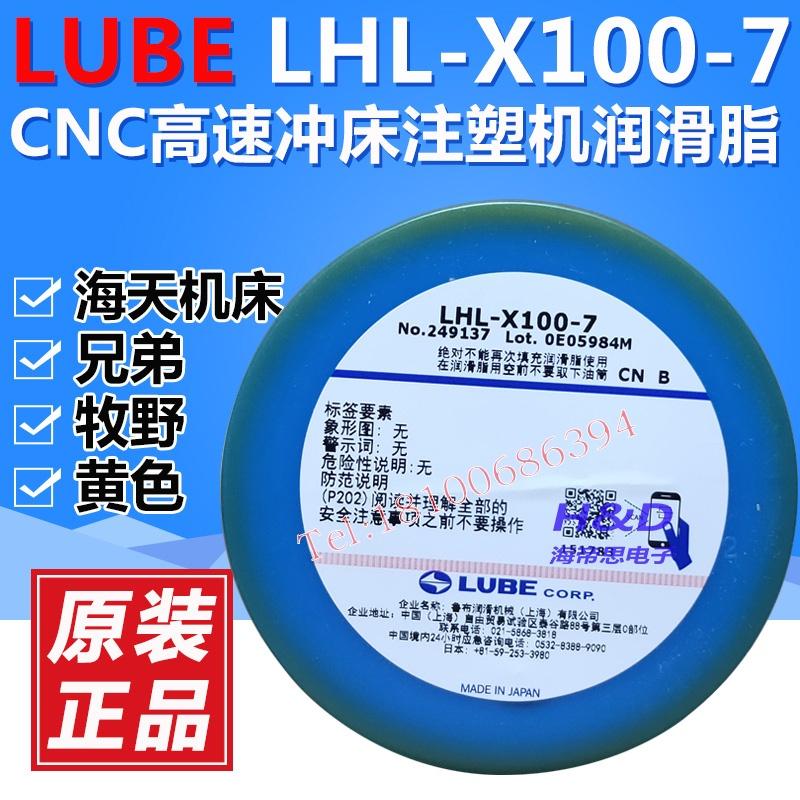 上新 日本LUBE LHL-X100-7海天機床成型機潤滑油脂 兄弟牧野注塑機黃油