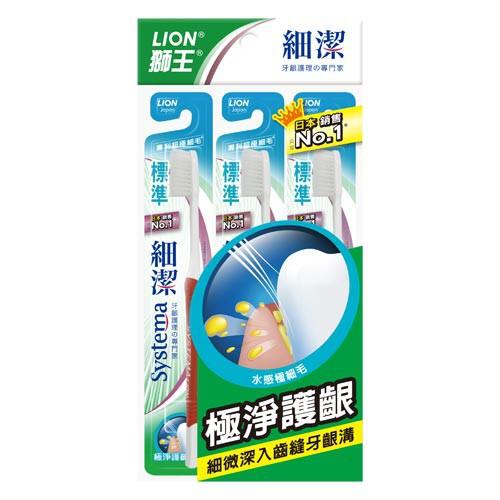 獅王細潔標準牙刷3入【愛買】