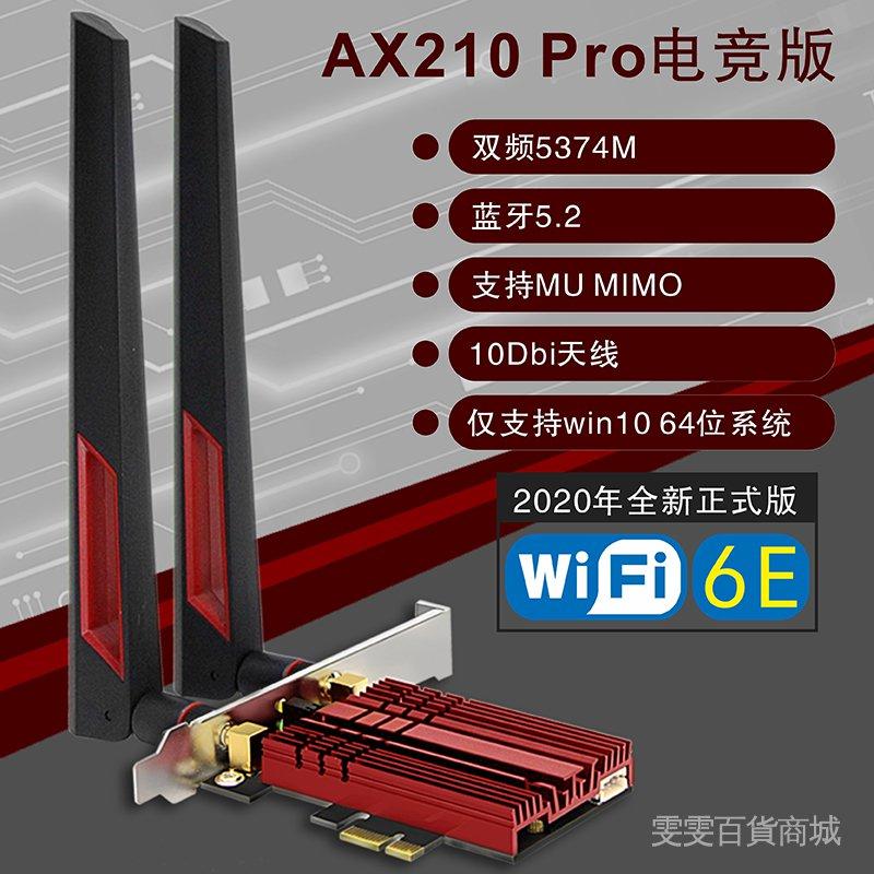 INTEL AX210 AX200千兆WIFI6E雙頻5G台式內置PCIE無線網卡藍牙5.2 雯雯