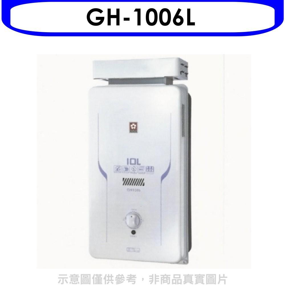櫻花【GH-1006L】10公升抗風(與GH1006/GH-1006同款)熱水器桶裝瓦斯 分12期0利率