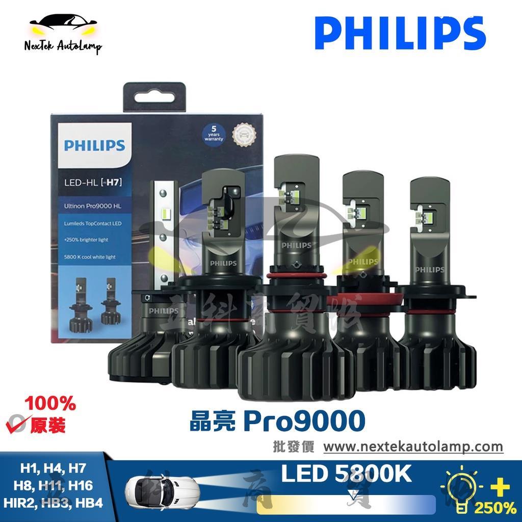 全館免運飛利浦Pro9000超晶亮LED汽車大燈 H1 H3 H4 H7 H11 HB3 HB4 HIR2/永馳車品