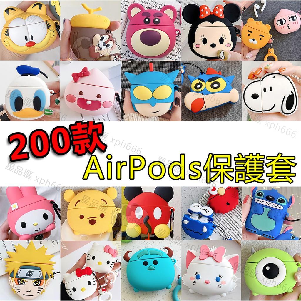 卡通 迪士尼 熊抱哥 米奇 史迪奇 Airpods pro 保護套 Airpods2 保護套 蘋果無線藍芽耳機3代保護殼