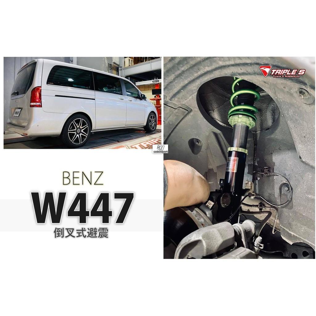 》傑暘國際車身部品《TRIPLE S BENZ W447 V250D VITO V-CAR高性能 倒叉式避震 TS避震器