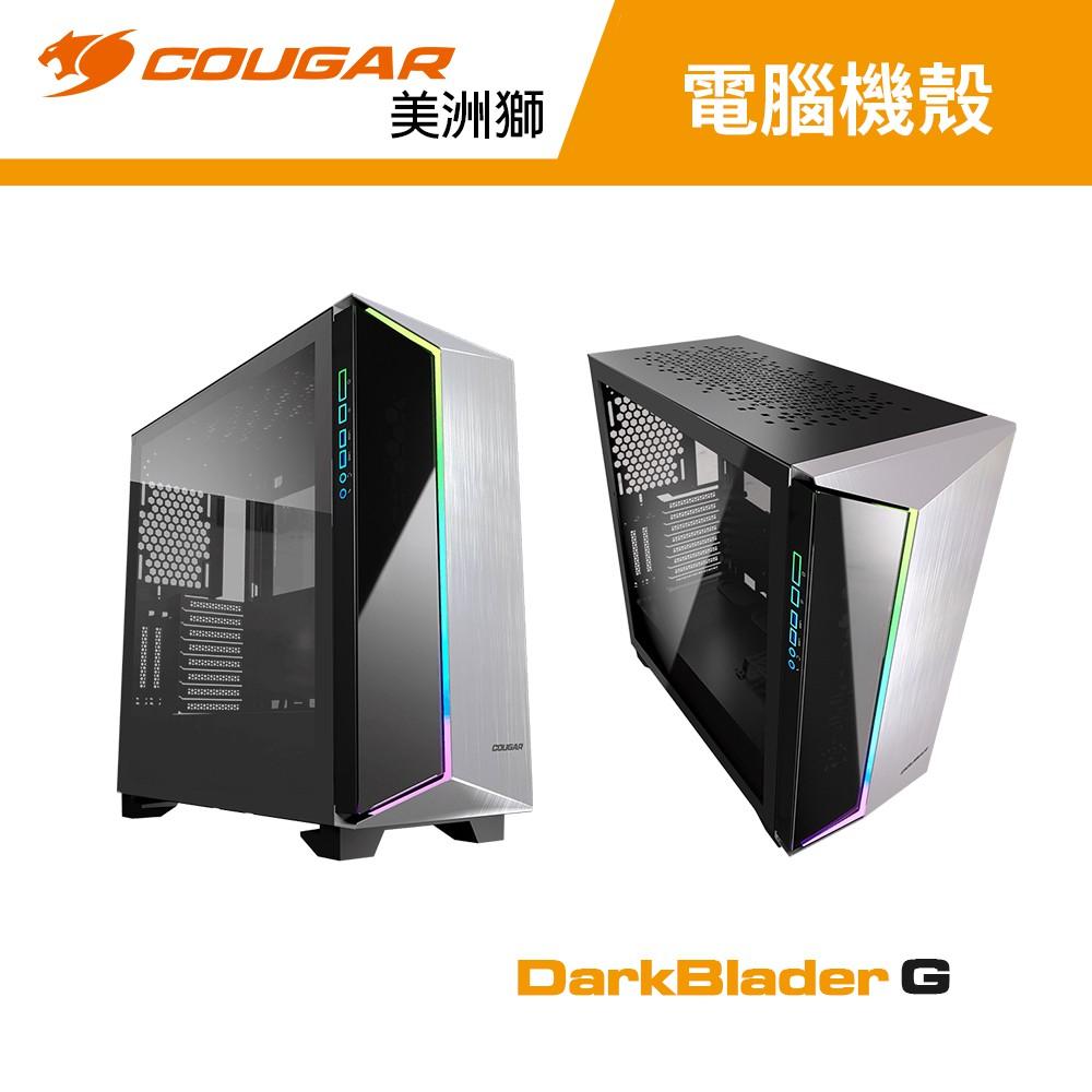 COUGAR 美洲獅 DarkBlader-G 卓越出眾的RGB全塔機箱 / 電腦機殼 主機殼