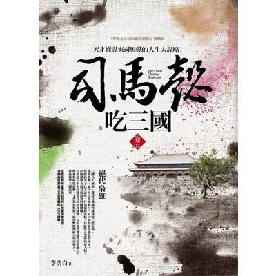 司馬懿吃三國(卷五)絕代梟雄