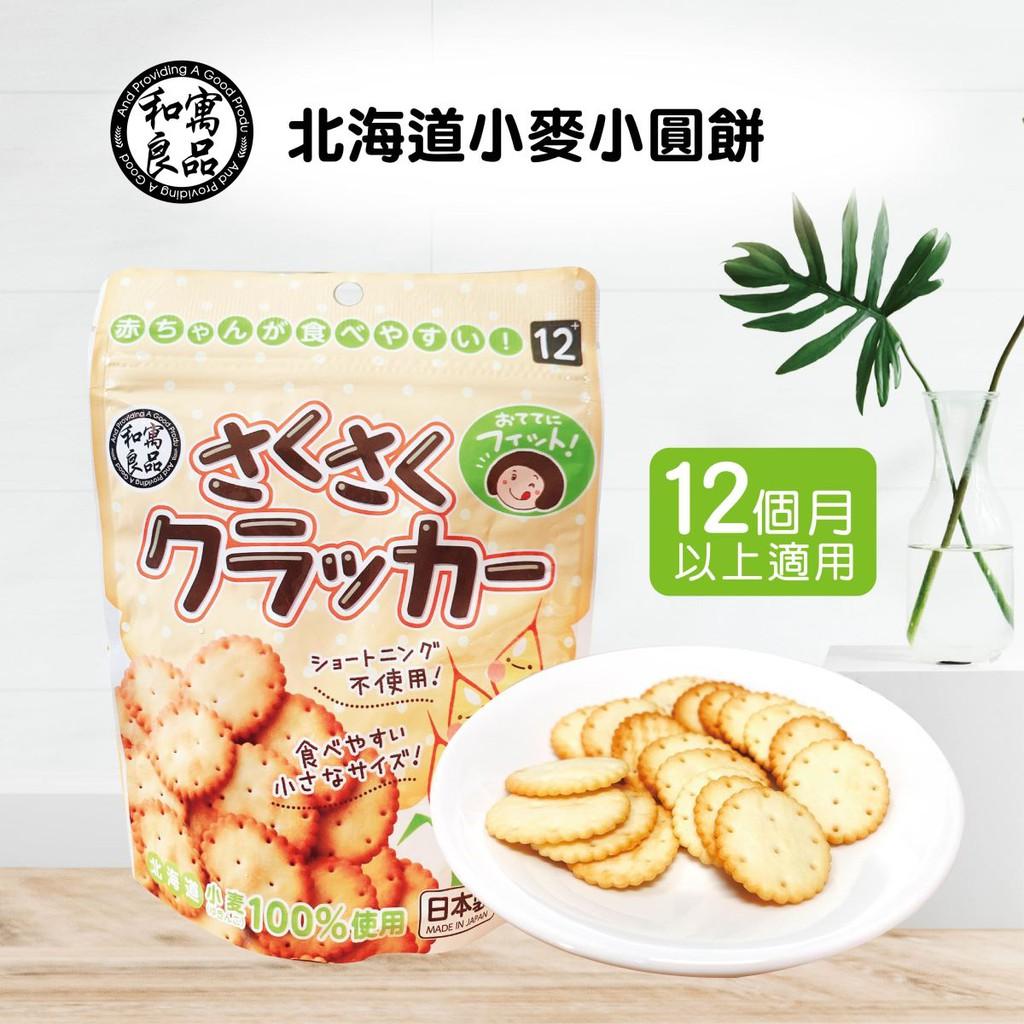 日本 和寓良品 北海道小麥小圓餅 50g 【樂兒屋】