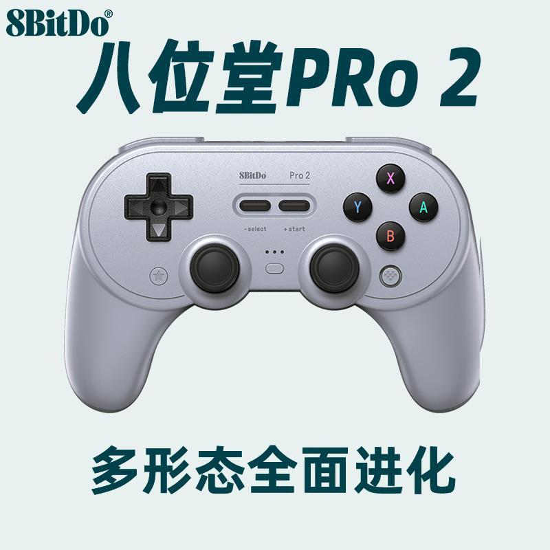 現貨速發 免運8BitDo八位堂SN30 Pro+宏連發Switch pro手柄任天堂
