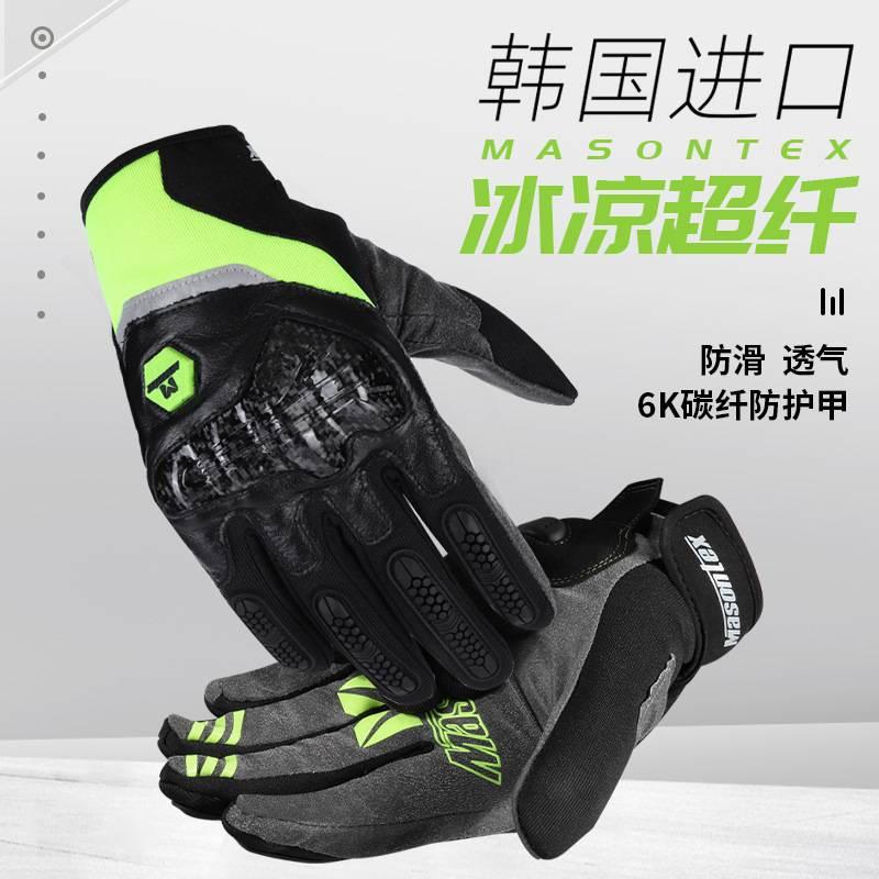 台灣直發Masontex騎行碳纖全指手套防滑透氣耐磨戶外運動攀巖裝備