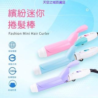 富麗雅 迷你 MINI造型 捲髮棒 電棒 粉32mm/  紫28mm/  藍25mm【2301009】