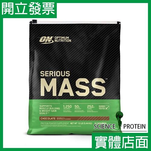 【免運】ON高熱量乳清 ON高熱量蛋白 增重蛋白 增重乳清 ON Serious Mass 科學蛋白