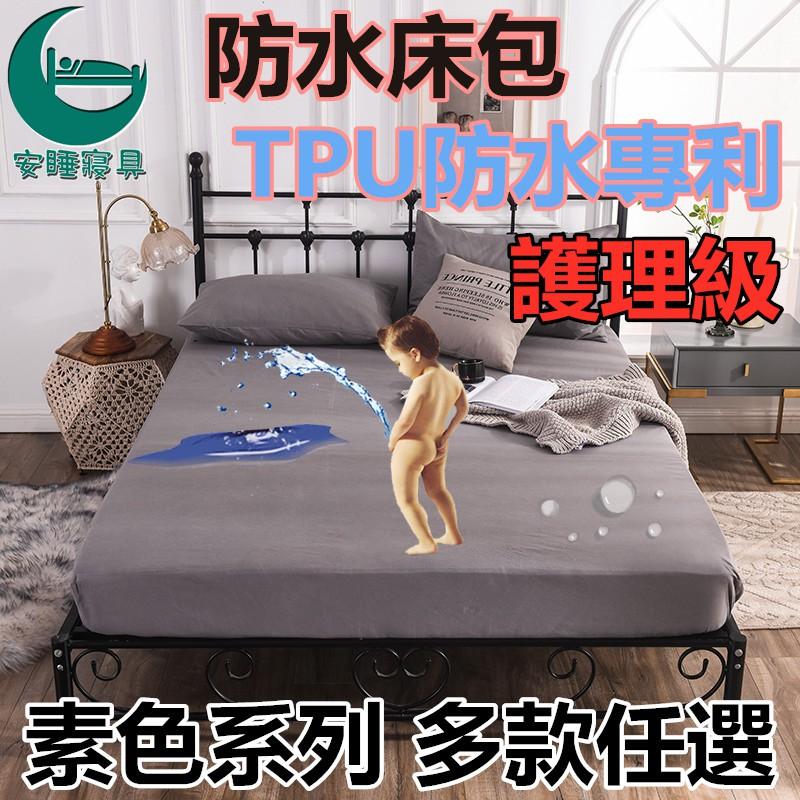 防水床包組【安睡】保潔墊 素色系列 防水隔尿 防菌除螨 超透氣親膚 單人雙人加大特大 雙人床包 枕頭套 TPU防水專利