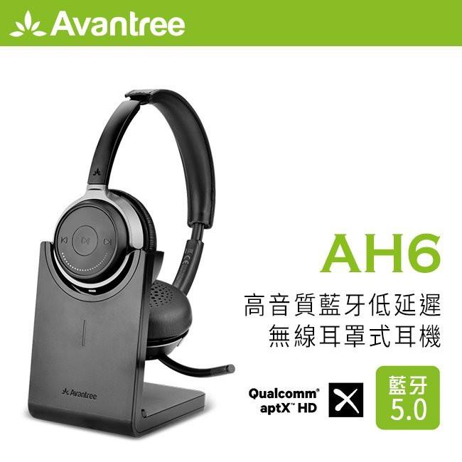 Avantree Alto Clair高音質藍牙低延遲無線耳罩式耳機(AH6) 支援aptX-HD高音質支援aptX-L