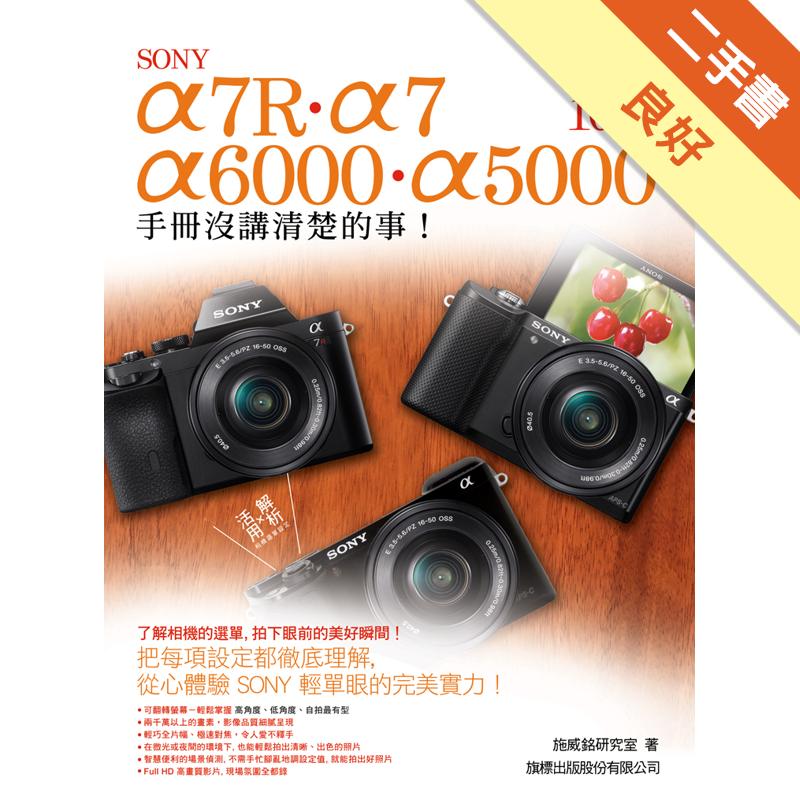 Sony A7R‧A7‧A6000‧A5000相機 100% 手冊沒講清楚的事 [二手書_良好] 5187
