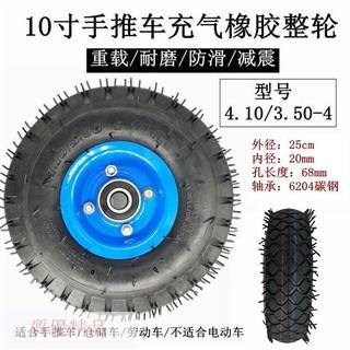 電動車4.10/ 3.50-4充氣輪胎手推車10寸內胎外胎260x85實心輪胎/ 精品