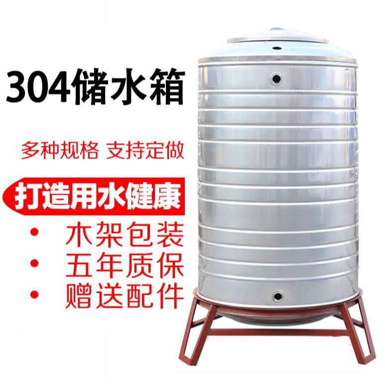 太陽能水塔304不銹鋼家用水塔立式頂樓冷水桶儲水桶