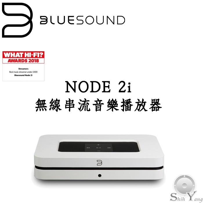 Bluesound 加拿大 NODE 2i 無線串流音樂播放器 (聊聊議價) 支援Tidal MQA 公司貨 保固一年