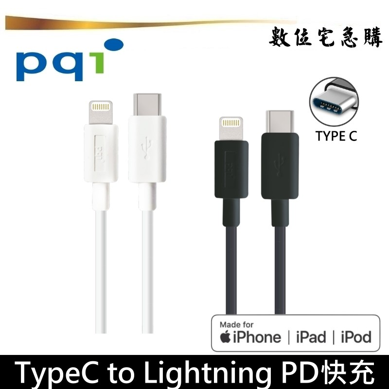 PQI 勁永 PD快充 傳輸充電線 MFi認證 TypeC to Lightning 適用 iPhone12 USB C
