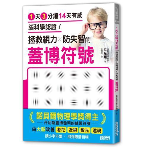【1天3分鐘14天有感】腦科學認證!拯救視力╳防失智的「蓋博符號」[79折]11100884154