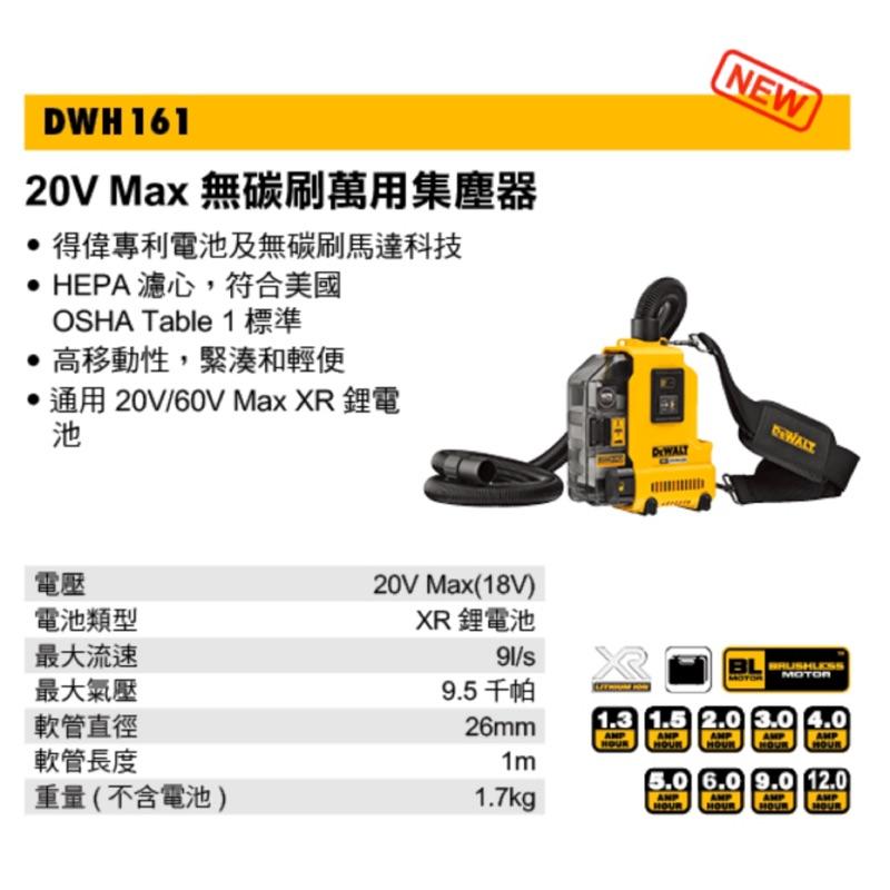 集塵器 Dewalt 得偉 20V Max 萬用 集塵器 DWH161 無刷馬達萬用集塵器 單機 吸塵器 肩背獨立 含稅
