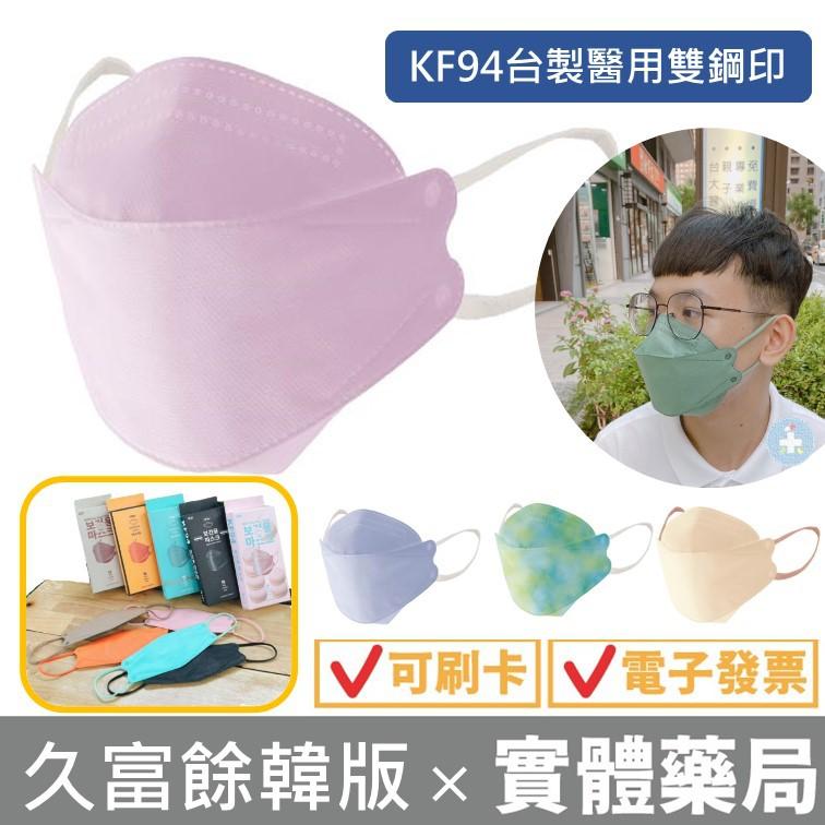 [新竹禾坊藥局-台灣製] 久富餘 KF94 韓版立體四層醫用口罩 10入 魚口 魚形  艾爾絲 醫療 成人 口罩