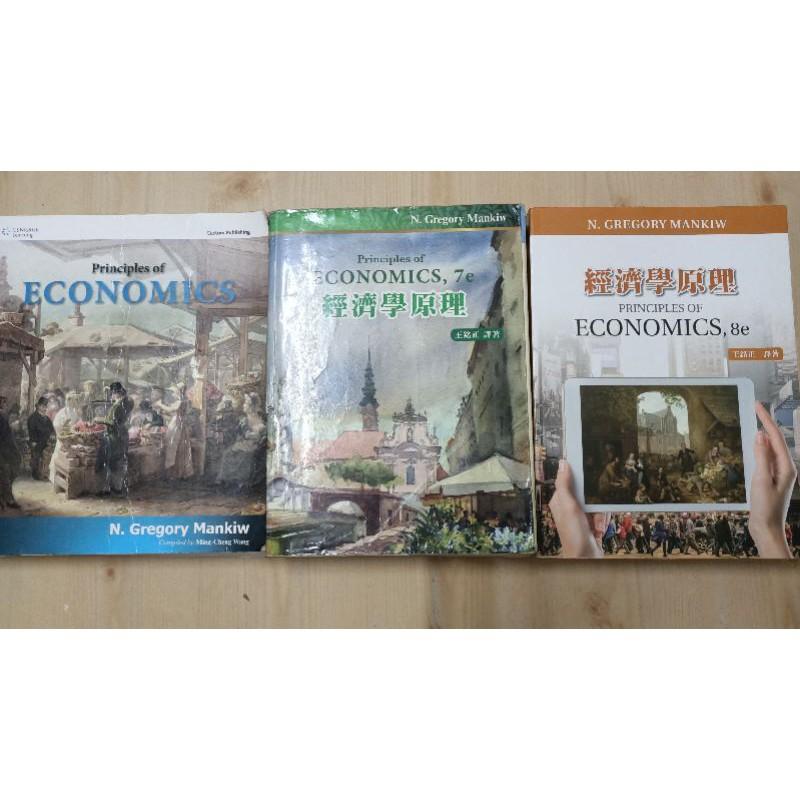 Principles of Economics、7e、8e