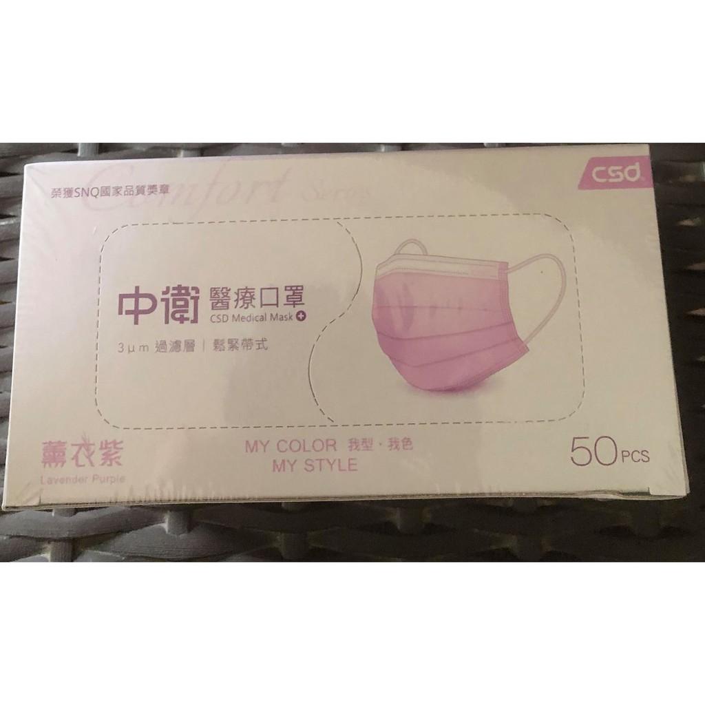 組合售~中衛薰衣草紫大人 50入/一盒+草本小熊口罩紫色50入/盒粉色50入/盒(共100片)
