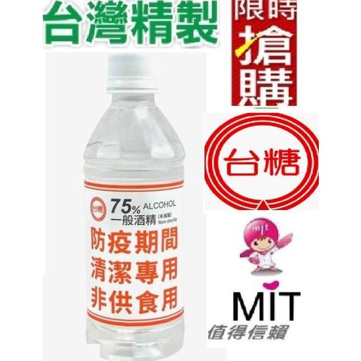 國家隊!台糖酒精 食品級乙醇 台灣製造 台糖75%酒精乾洗手液體 350ml 350cc mit 洗手乳比台酒玻璃瓶安全