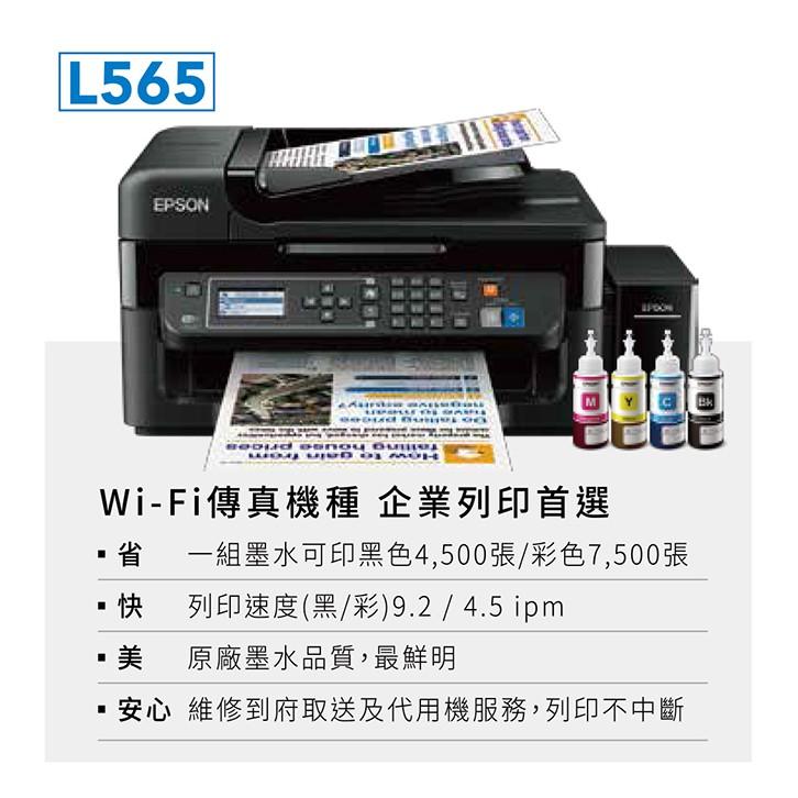 EPSON L555 WIFI 傳真七合一連續供墨二手中古印表機