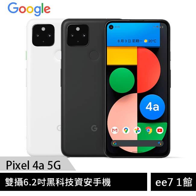 Google Pixel 4a 5G (6G/128G) 雙攝6.2吋黑科技資安手機 [ee7-1]