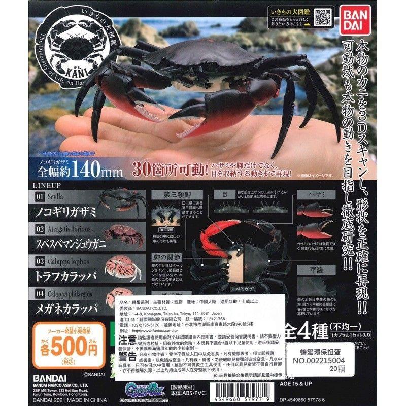 【J個好】現貨 螃蟹環保扭蛋 海洋生物 鉅緣青蟹 花紋愛潔蟹 逍遙饅頭蟹 BANDAI 扭蛋 轉蛋 成套販售 全4款