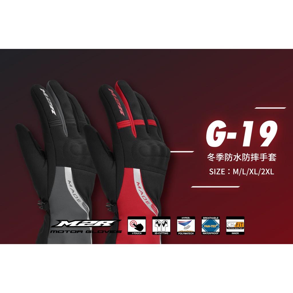 全家 免運費 秒出貨 M2R G-19 G19 G-17 G17 卡夢 防摔手套 透氣 通風 防摔 G15